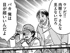 higanjima_48nichigo70-16031902.jpg