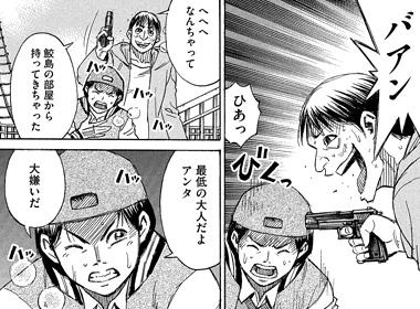 higanjima_48nichigo70-16031903.jpg