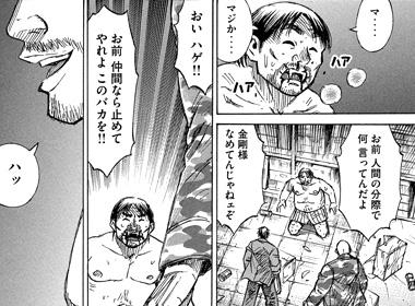 higanjima_48nichigo70-16031909.jpg