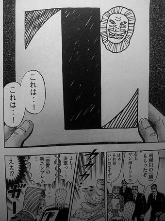 kaiji-16032605.jpg