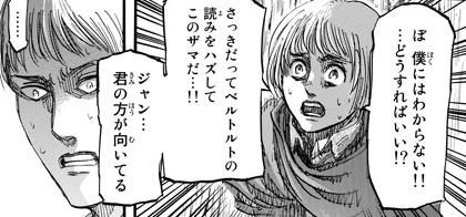 shingeki79-16030906.jpg