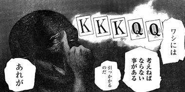 Kのフルハウスに疑問を浮かべる梟