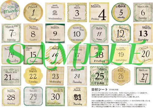 日付シート2016年3月