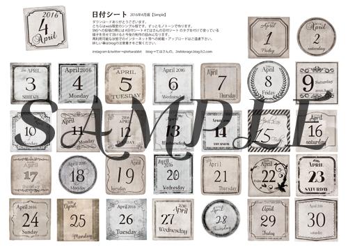 日付シート201604-simple(2)