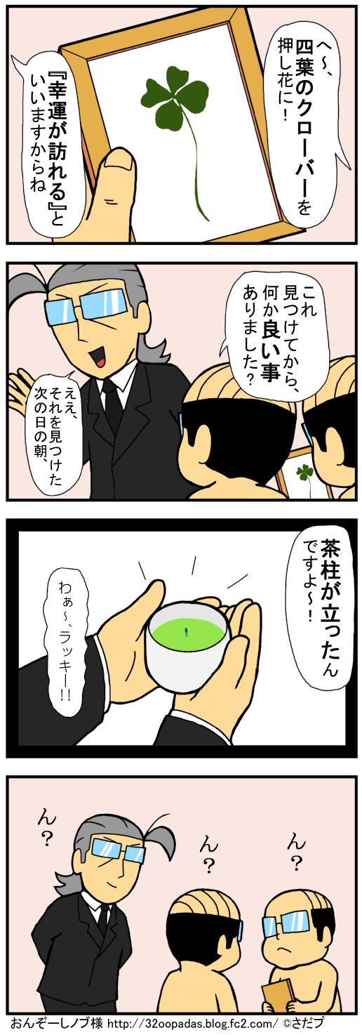 #286 良い事