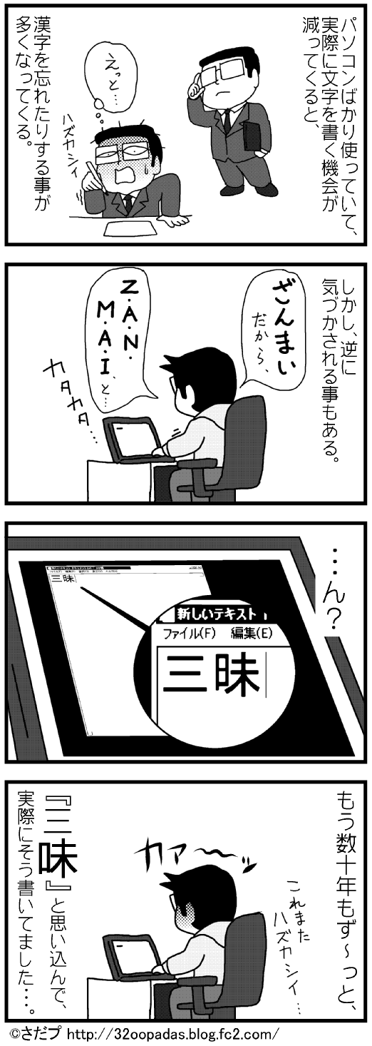 ex-108 Z・A・N・M・A・I
