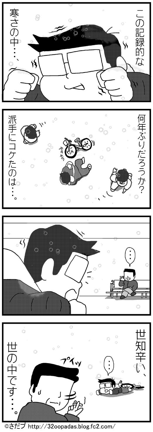 ex-110 記録的な寒さ