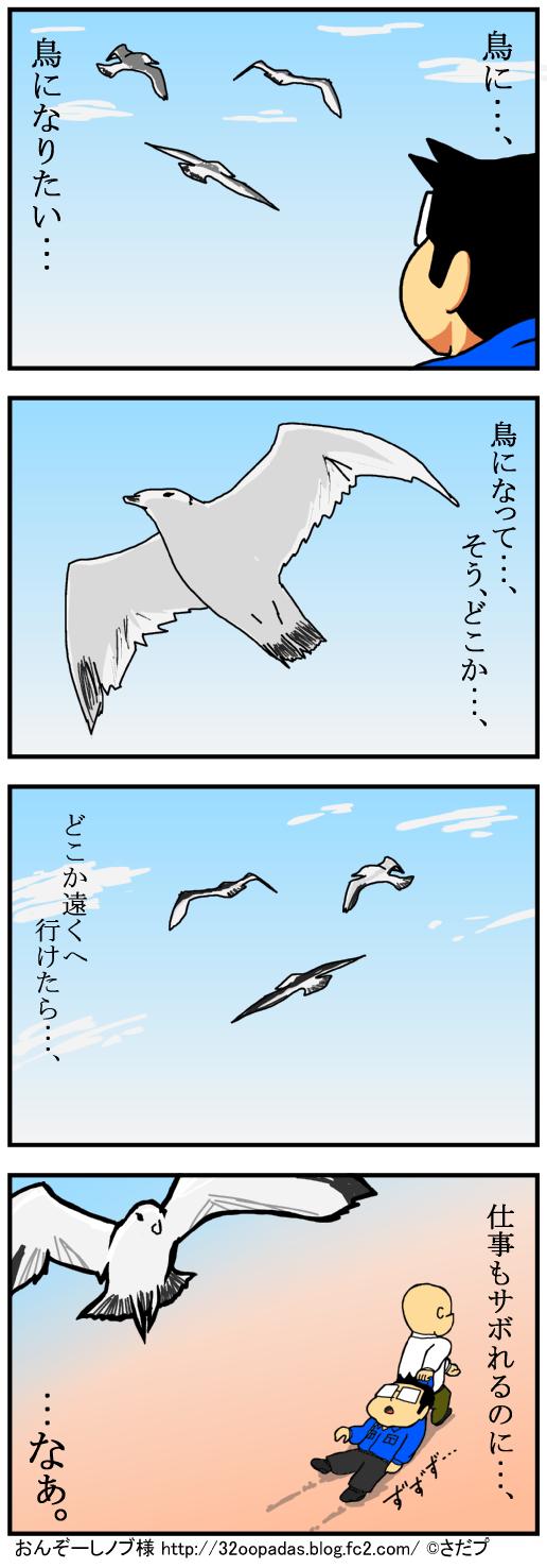 #344 鳥になりたい