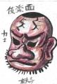 3伎楽面力士東大寺 (3)