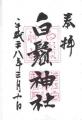4白鬚神社(しらひげじんじゃ)