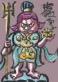 2金剛峯寺蔵八大童子像 指徳童子 しとくどうじ 後の制作(4)