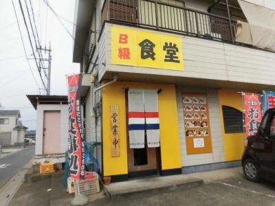 B級食堂 (2)