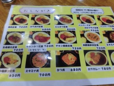 B級食堂 (5)