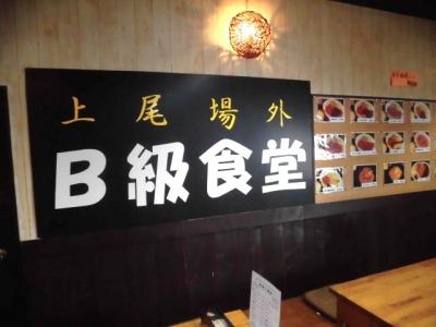 B級食堂 (6)