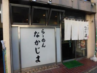 なかじま (2)