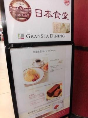 日本食堂 (6)