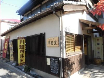 川越堂 (3)