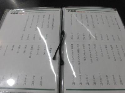 千寿庵 (3)