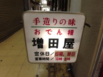 増田屋 (6)