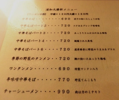 大勝軒 (4)
