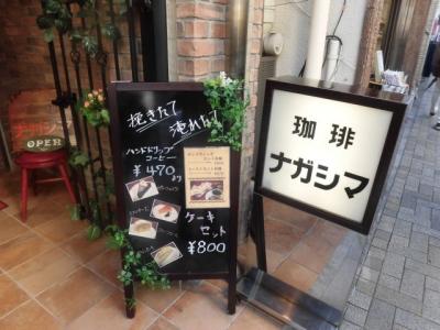 ナガシマ (6)