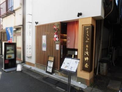 浅野屋 (11)
