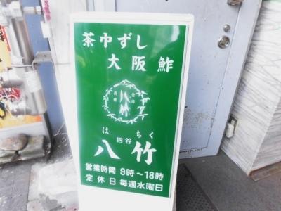 八竹 (3)