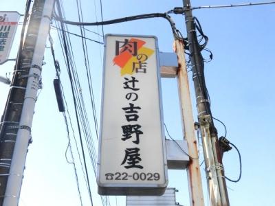 吉野屋 (4)