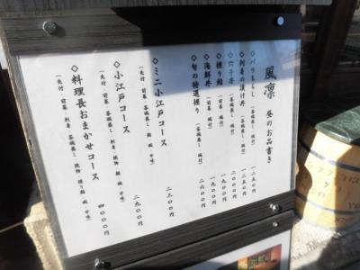 風凛 (3)