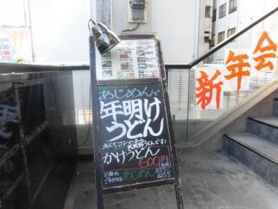 あじめん (2)