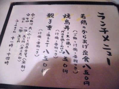 ときわ (3)