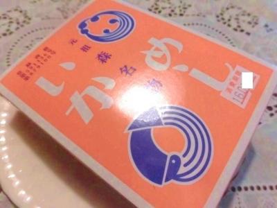 いかめし (2)