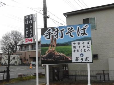 藤の家 (2)
