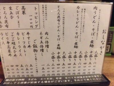 神田肉うどん (10)