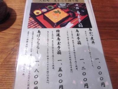 人形町・花 (3)