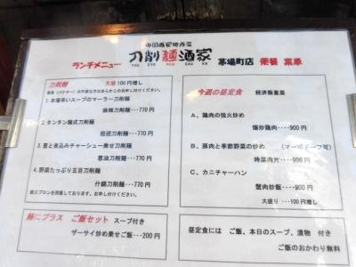 刀削麺 (2)