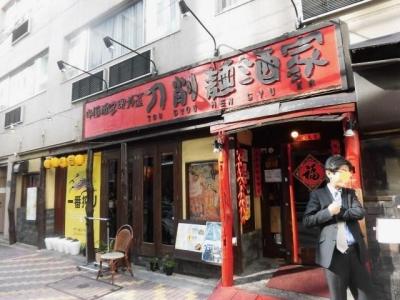 刀削麺 (9)