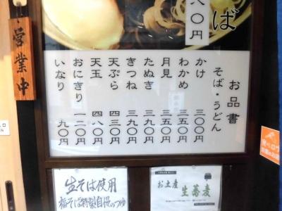 福そば (7)