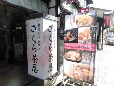 さくら茶屋 (2)