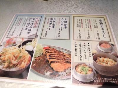 さくら茶屋 (3)