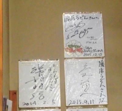 藤店うどん (18)