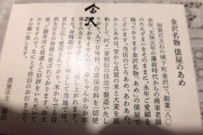 俵屋 (11)