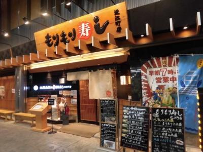 もりもり寿司 (2)