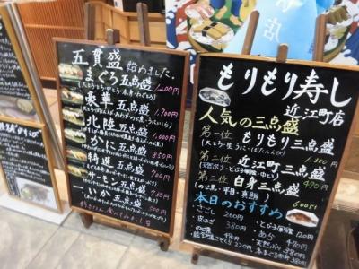 もりもり寿司 (3)