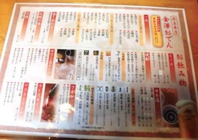 赤玉本店 (2)