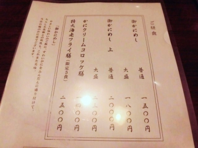 かに福 (4)