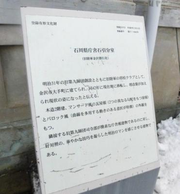 旧陸軍金沢階行社 (4)