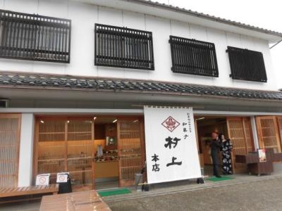 村上本店 (2)