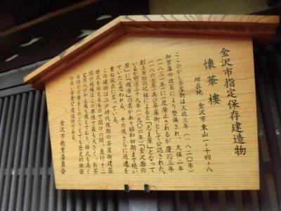 懐華楼 (3)