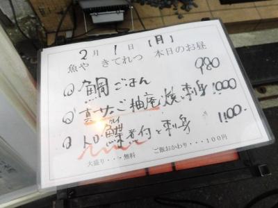 きてれつ (3)